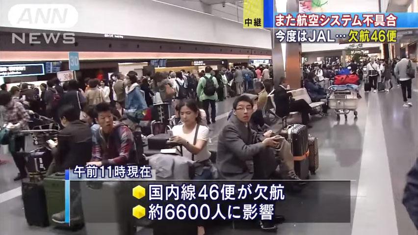 0673_JAL_nihon_koukuu_system_trouble_20160401_top_05.jpg