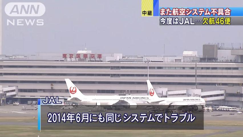 0673_JAL_nihon_koukuu_system_trouble_20160401_top_06.jpg