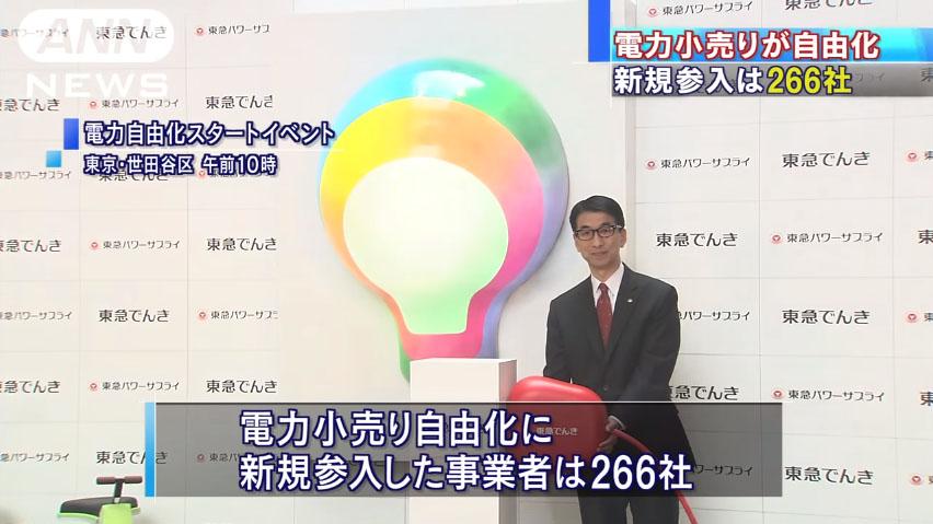 0676_denryoku_jiyuuka_20160401_top_03.jpg
