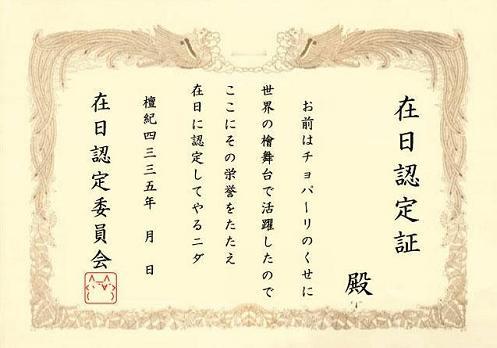 ninteisho20162326 (1)