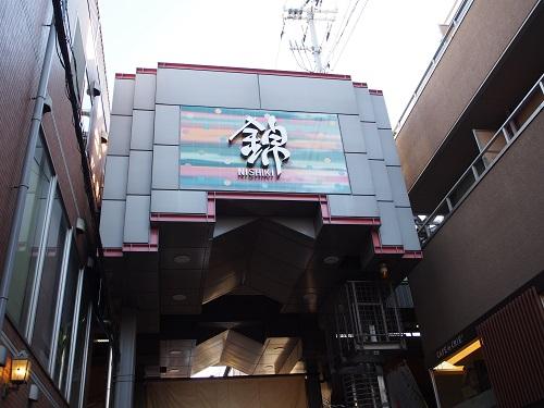 錦市場(1)