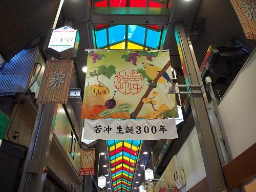 錦市場(8)