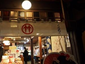 東山花灯路(10)