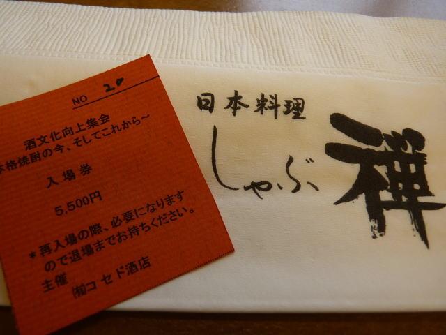 鹿児島小瀬戸さんのイベント