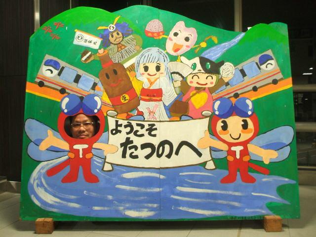 姫新線 本龍野駅