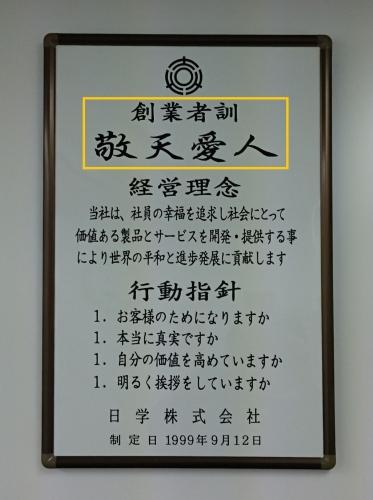 経営理念と行動指針-創業者訓編