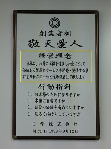 経営理念と行動指針-経営理念編