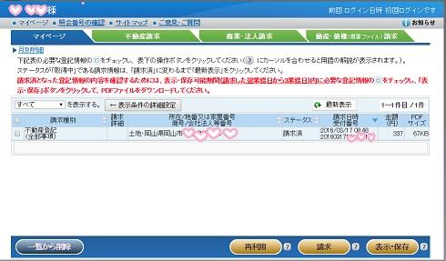 登記情報提供サービス
