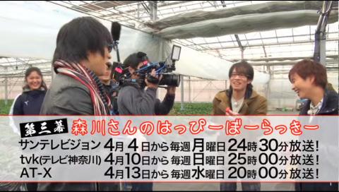 待望の第三幕「森川さんのはっぴーぼーらっきー」が2016年4月より再始動!