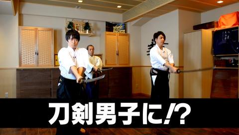 DVD「緑川光&阪口大助のBOKUGAKU!」Vol.1「刀剣の世界」 PV