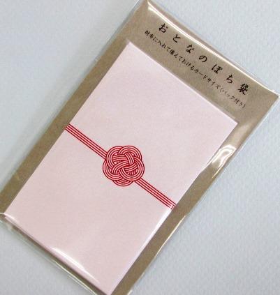 おとなのぽち袋マルアイ (2)