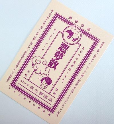 九ポ堂 (1)