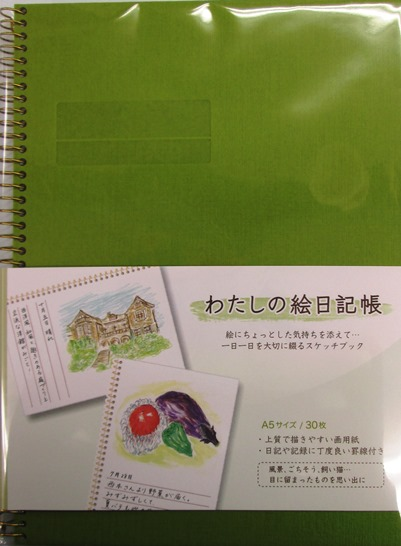 わたしの絵日記帳 (1)
