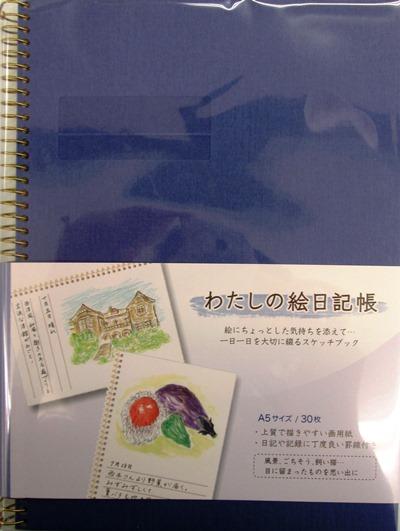 わたしの絵日記帳 (4)