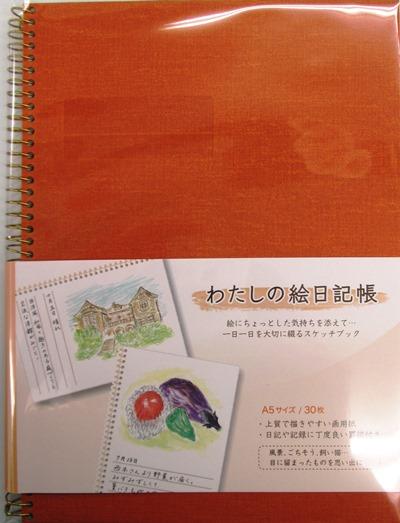 わたしの絵日記帳 (5)