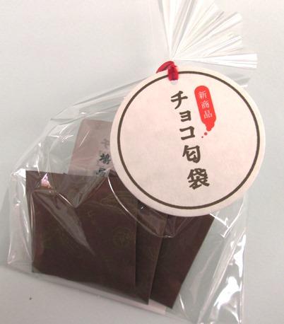 チョコ匂袋 (2)