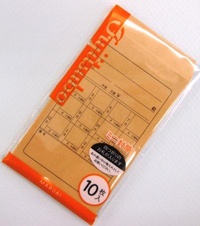 マルアイミニ封筒 (4)