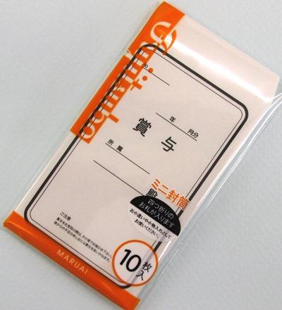 マルアイミニ封筒 (6)