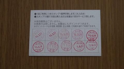 江別天然温泉 湯の花 『入浴ポイントカード』