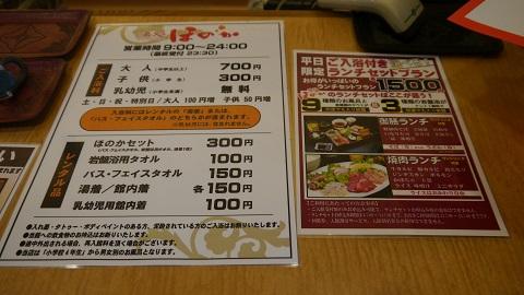 北広島市 湯処ほのか 「平日お食事セット入浴1,500円」