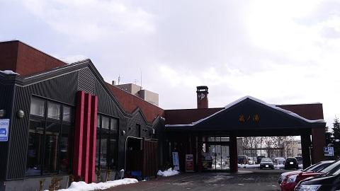 苗穂駅前温泉 蔵の湯 「入浴・食事パック」