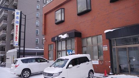札幌市中央区 銭湯 末広湯