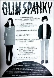 glimspanky2016_flyer