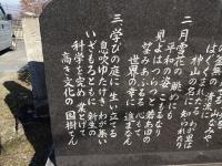 校歌石碑部分
