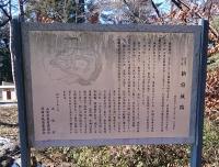 新府城解説文 本丸跡の看板