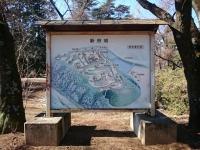新府城復元図 本丸跡の看板