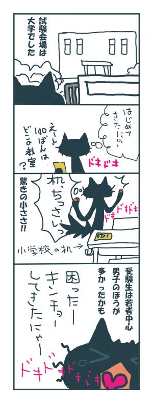簿記試験1