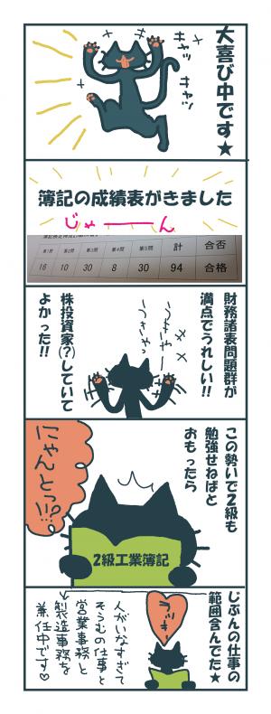 簿記の結果~
