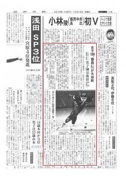 岩手日報20151212