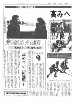 岩手日報20160127