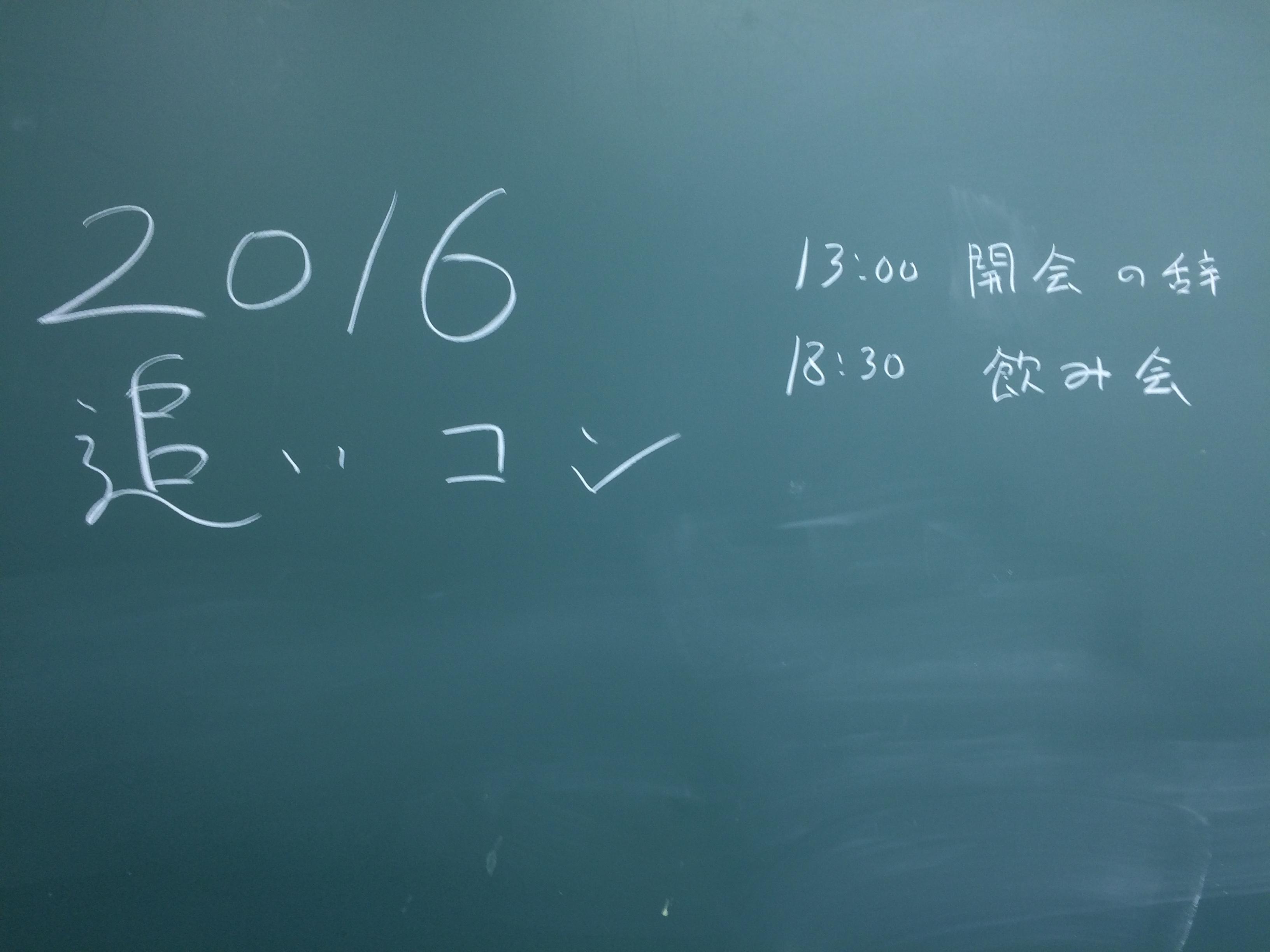 2_21 追いコン1