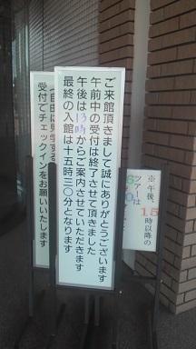 西部防災5