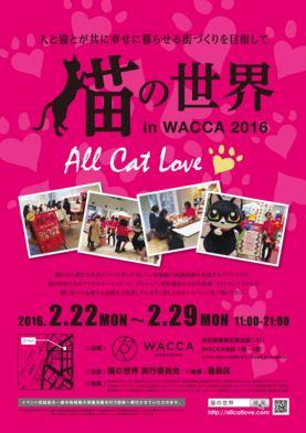 猫の世界 in WACCA1