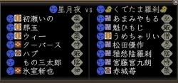 第15回天照之演 7-2