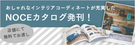 NOCEカタログ発刊!