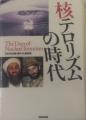 20151224_214916核テロリズムの時代