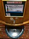 160403 (10)試飲機