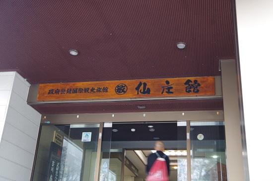 IMGP467500.jpg