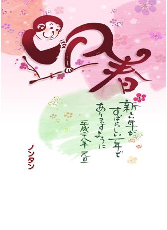申年 年賀状 - コピー