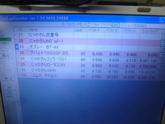 P1140657 (640x480)