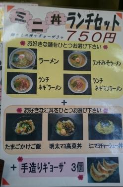 ミニ丼ランチセット