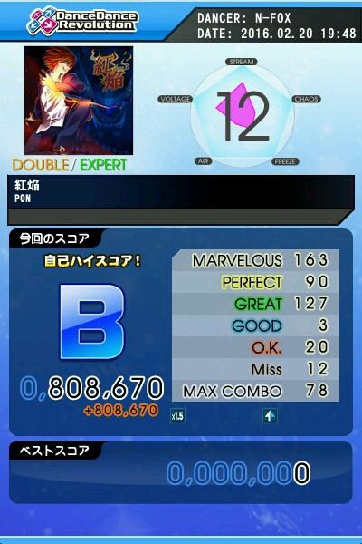 紅焔 EDP B