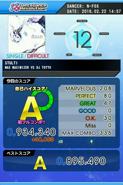 STULTI DSP A 緑フルコン