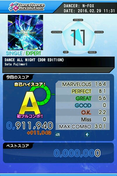 DANCE ALL NIGHT(DDR EDITION)ESP A 緑フルコン