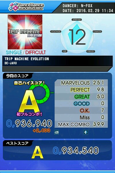 TRIP MACHINE EVOLUTION DSP A 緑フルコン