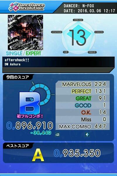 aftershock!! ESP B 青フルコン